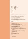 미술사연구 제27호