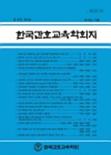 한국간호교육학회지 제17권 제2호