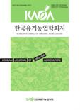 한국유기농업학회지