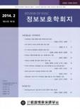 정보보호학회지 제24권 제1호