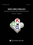 컴퓨터그래픽스학회논문지 제20권 제1호
