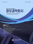 정보과학회지 제32권 제7호