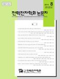 전력전자학회논문지