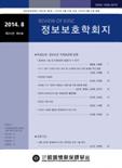 정보보호학회지 제24권 제4호