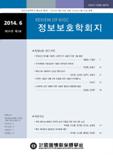 정보보호학회지 제24권 제3호