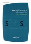 한국체육과학회지