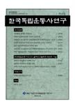 한국독립운동사연구