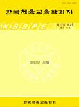 한국체육교육학회지 제16권 제1호