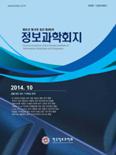 정보과학회지 제32권 제10호
