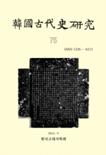 한국고대사연구