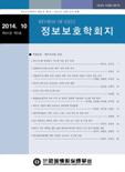 정보보호학회지 제24권 제5호