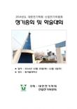 대한전기학회 학술대회 논문집