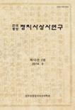 한국동양정치사상사연구