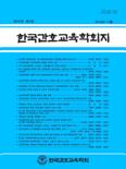 한국간호교육학회지 제20권 제4호