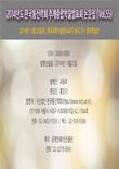 한국통신학회 학술대회논문집