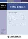 정보보호학회지 제24권 제6호