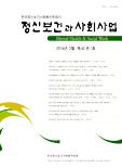 정신보건과 사회사업 제41권 제1호