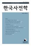 한국사전학