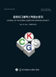 컴퓨터그래픽스학회논문지 제21권 제1호