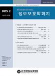 정보보호학회지 제25권 제1호