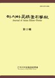아시아민족조형학보