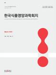 한국식품영양과학회지