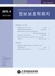 정보보호학회지 제25권 제2호