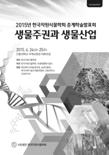 한국자원식물학회 학술심포지엄