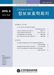 정보보호학회지 제25권 제3호