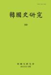 한국사연구