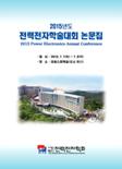 전력전자학술대회논문집