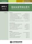 정보보호학회지 제25권 제4호