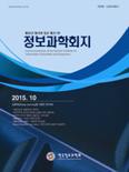 정보과학회지 제33권 제10호
