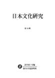일본문화연구