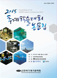 한국기계가공학회 춘추계학술대회 논문집