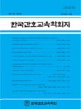 한국간호교육학회지 제21권 제4호
