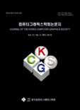컴퓨터그래픽스학회논문지 제21권 제5호