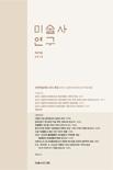 미술사연구 제29호