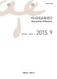아시아교육연구 제16권 제4호