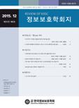 정보보호학회지 제25권 제6호