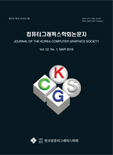 컴퓨터그래픽스학회논문지 제22권 제1호
