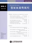 정보보호학회지 제26권 제1호