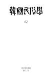 한국민속학