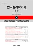 <한국심리학회지 : 일반> 제35권 제1호