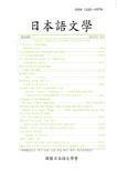 일본어문학