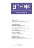 한국사회학 제50집 제1호
