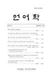 언어학 제74호