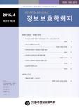 정보보호학회지 제26권 제2호