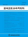 한국간호교육학회지 제22권 제2호