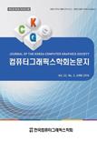 컴퓨터그래픽스학회논문지 제22권 제2호